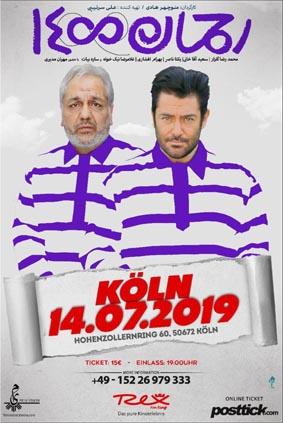 Rahman 1400 Movie - 14.07.2019 - Rex am Ring - Köln